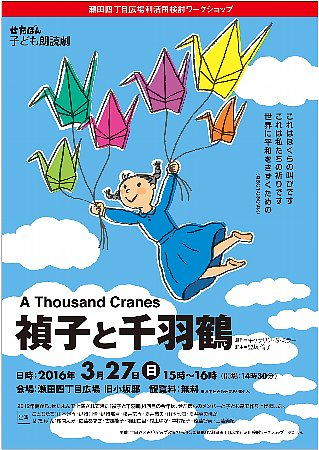 analysis thousand cranes Free thousand cranes papers, essays, and research papers.